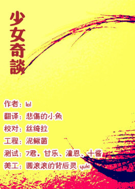 少女奇谈 简体中文免安装版