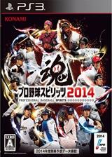 职业棒球之魂2014 日版