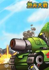 坦克大战改 简体中文免安装版
