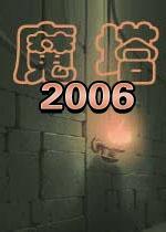 魔塔2006 简体中文免安装版