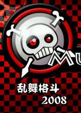 乱舞格斗2008 英文免安装版