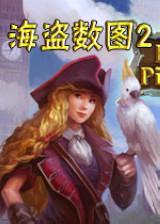 海盗数图2 英文免安装版