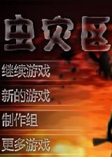 虫灾区 简体中文汉化Flash版