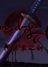 阿苏米之剑 英文硬盘版