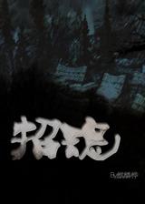 招魂 简体中文免安装版