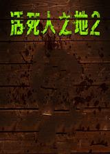 活死人之地2 简体中文汉化Flash版