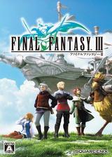 最终幻想3 3D重制版 3DM简体中文硬盘版