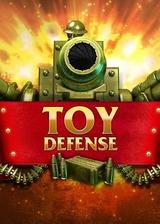 玩具塔防 官方繁体中文硬盘版