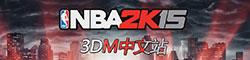 NBA2K15专题