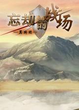 忘却的战场:翼骑团 简体中文免安装版