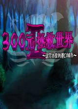 300元拯救世界2 简体中文免安装版