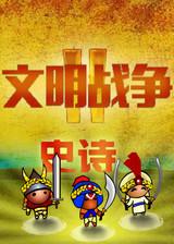 文明战争2:史诗 简体中文汉化Flash版