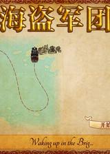 海盗军团 简体中文汉化Flash版