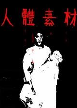 人体素材 繁体中文免安装版
