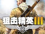 狙击精英3 RLD中文免安装版1.5