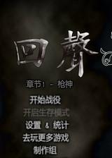 回声 简体中文汉化Flash版
