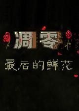 凋零:最后的鲜花 简体中文汉化Flash版