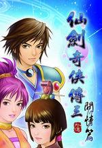 仙剑奇侠传3外传:问情篇 简体中文硬盘版
