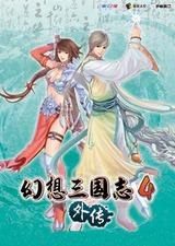 幻想三国志4外传:三界秘闻录 繁体中文硬盘版