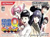 [GBA]侦探学园Q:挑战究极诡计 简体中文汉化版