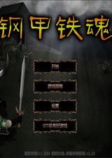 钢甲铁魂 简体中文汉化Flash版