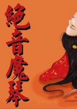 绝音魔琴 繁体中文硬盘版