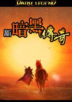 新暗黑传奇 简体中文硬盘版