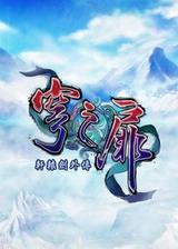轩辕剑外传:穹之扉 游戏原声音乐OST[MP3]