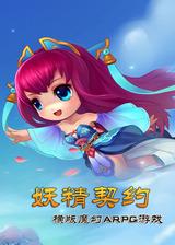 精灵契约 7XP简体中文免安装版