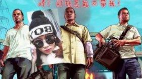 侠盗猎车5GTA5 PS4妹子真人娱乐向流程实况解说视频