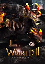 世界2:风暴帝国 简体中文客户端