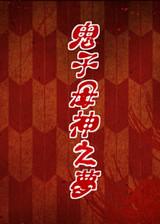 鬼子母神之梦 简体中文免安装版