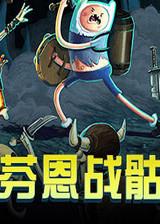 芬恩战骷髅 简体中文汉化Flash版
