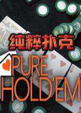 纯粹扑克 官方中文镜像版