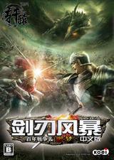 剑刃风暴:噩梦 3DM简体中文免安装版