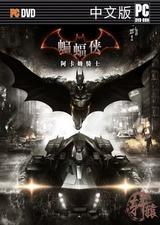 蝙蝠侠:阿卡姆骑士 游戏OST原声音乐[m4a]