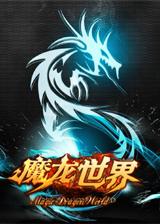 魔龙世界 简体中文硬盘版