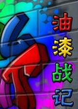 油漆战记 简体中文汉化Flash版