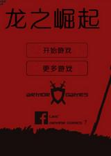 龙之崛起 简体中文汉化Flash版