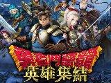 勇者斗恶龙:英雄 图文全攻略 全剧情流程全收集攻略