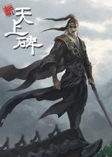 新天上碑 简体中文硬盘版