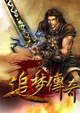 追梦传奇 简体中文免安装版