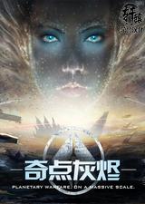奇点灰烬 3DM简体中文免安装版