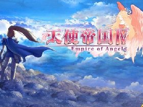 天使帝国4 图文攻略 全教程全章节剧情流程任务攻略