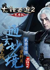 大话西游2免费版 简体中文硬盘版