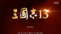 《三国志13 英杰传》200年4月孙吴团结
