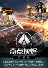 奇点灰烬:扩展版 3DM简体中文免安装版
