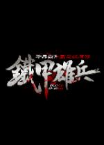 铁甲雄兵 官方中文客户端V4.2.44