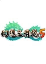 幻想三国志5 官方中文数字版