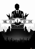城市帝国 官方中文 Steam正版分流